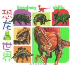 Dinosaur World [paperback](Chinese Edition): HAN WEI