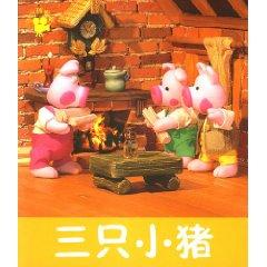 Three Little Pigs [paperback](Chinese Edition): HE JIA