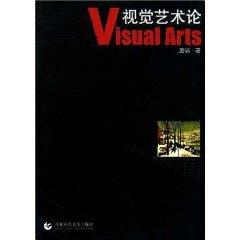 VisualArts of Visual Arts [paperback](Chinese Edition): TANG HUA