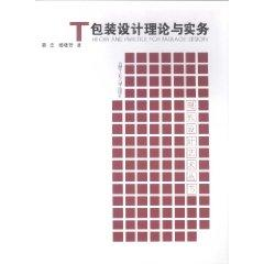 packaging design theory and practice [paperback](Chinese Edition): YI ZHONG