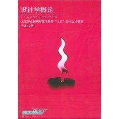 Introduction to Design [paperback](Chinese Edition): BEN SHE.YI MING