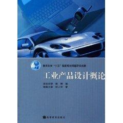 Introduction to Industrial Design [paperback](Chinese Edition): HU LIN