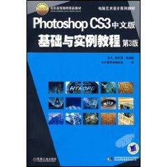 computer art design textbook series based on Chinese version of Photoshop CS3 tutorial with ...