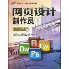 Web Design Producer (Intermediate) (2) [paperback](Chinese Edition): BEN SHE.YI MING