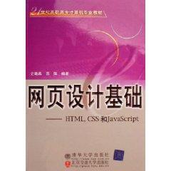 Web Design Basis: HTML. CSS and JavaScript: SHI XIAO YAN