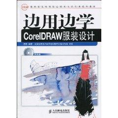 edge fashion design with learning CorelDRAW (with CD-ROM 1) [paperback](Chinese Edition): TANG RONG