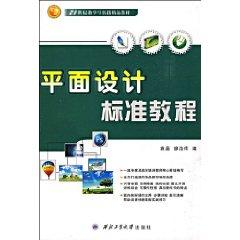 Graphic Design Standards Guide [paperback](Chinese Edition): BEN SHE.YI MING