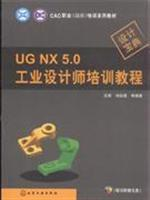 UG NX 5.0 industrial designer training course [paperback](Chinese Edition): WANG XIAO