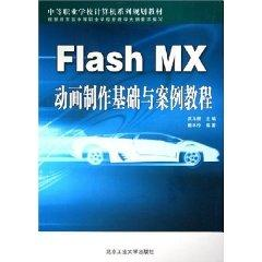 Flash MX animation tutorial based and case [ paperback](Chinese Edition): WU MA QUN