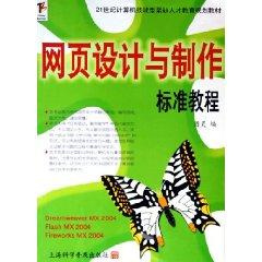 Web design and production standards tutorial [paperback](Chinese Edition): TU LING