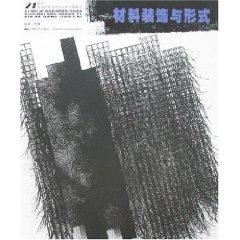 materials. decoration and form [paperback](Chinese Edition): CHENG YAO