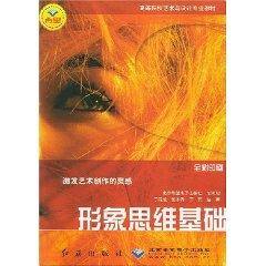thinking in images based on (with CD) [paperback](Chinese Edition): DING TONG CHENG