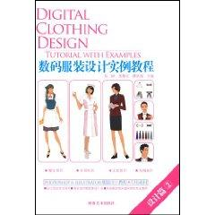 digital fashion design tutorial examples: Design chapter 2 (with CD-ROM 1) [paperback](Chinese ...