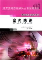 furnishings [paperback](Chinese Edition): BEN SHE.YI MING