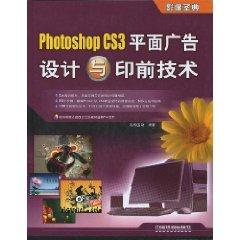 Photoshop CS3 graphic design and prepress technology (comes with a CD-ROM) [paperback](Chinese ...