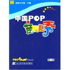 China POP new show (first series) (with tray) [paperback](Chinese Edition): BEN SHE.YI MING