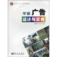 graphic design and practice [paperback](Chinese Edition): RUI SHUN GAN