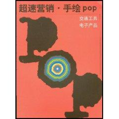 speeding marketing hand-painted POP: transport. electronic products [paperback](Chinese Edition): ...