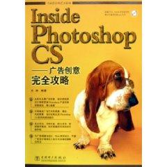 Inside Photoshop CS: Raiders complete creative (with CD) [paperback](Chinese Edition): SHI LIN