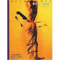 Huoer Ge Matisse 1 [paperback](Chinese Edition): MA DI SI (MatthiesHolger)