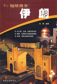Earth Walk: Iran [paperback](Chinese Edition): SUN BO