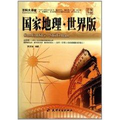 National Geographic (World) [paperback](Chinese Edition): JIA NONG YOU