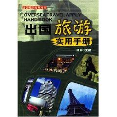 Oversea Travel Apply Handbook(Chinese Edition): BEN SHE.YI MING
