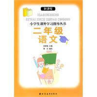 primary class learning the new curriculum guide Series: Grade 2 Language(Chinese Edition): TIAN ...
