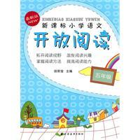 New Standard open reading language elementary school (grade 5)(Chinese Edition): TIAN RONG JUN