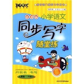 synchronous primary language to write new curriculum Quizzes practice (PEP) (under 3 year)(Chinese ...