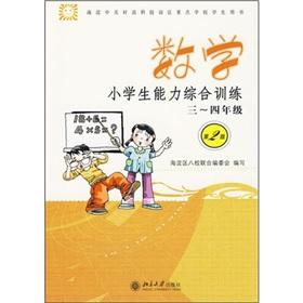 Comprehensive training of students in grade math :3-4 (2)(Chinese Edition): HAI DIAN QU BA XIAO ...