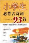 primary Bibei ancient poems 93(Chinese Edition): ZHONG HUA SHU JU JI BU