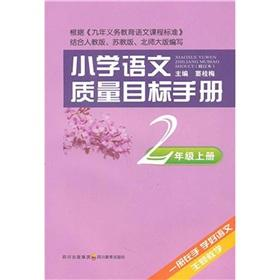 primary language quality objectives Manual: Grade 2 (Vol.1)(Chinese Edition): DOU GUI MEI
