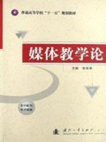Colleges and Universities. Eleventh Five-Year Plan materials: ZHANG YOU LU