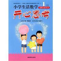mathematics primary school life Happy Thoughts (1 Year)(Chinese Edition): ZHU CHUN LAN