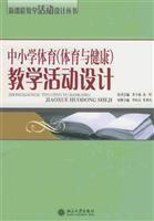 PE (physical education and health) teaching design(Chinese: CENG LING GE