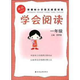 new New Standard Primary School Reading Training: Learning to Read (1 year)(Chinese Edition): TIAN ...