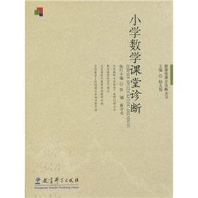 New Books Classroom Diagnosis: Diagnosis of Primary Mathematics Classroom(Chinese Edition): PENG ...