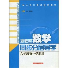 sync new materials layered Guidance Mathematics (1 semester with a grade 6) (Shanghai II curriculum...