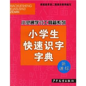 PHS Learning Toolbox Series: Quick primary literacy dictionary (New Standard)(Chinese Edition): LI ...