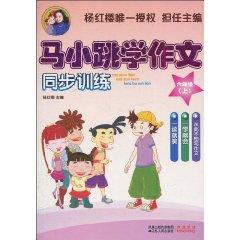 Ma small jump school essay: Synchronous Training (for grade 6)(Chinese Edition): YANG HONG YING