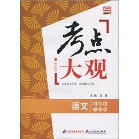 Grand New Standard Edition test sites: the fourth grade language (PEP)(Chinese Edition): LIU QIANG