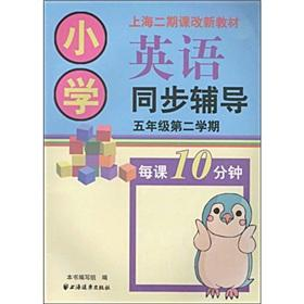 Shanghai two new curriculum materials: Primary English simultaneous counseling (2nd semester of ...