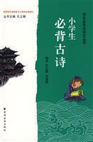 primary Bibei Poetry(Chinese Edition): KONG LI XIN LIU JUN QIANG