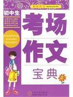 Junior Collection essay exam(Chinese Edition): BEN SHE.YI MING