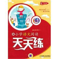 primary language reading exercises every day (3 year )(Chinese Edition): CAI YE