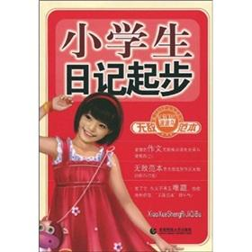 Invincible Bobowufan this: Diary of starting primary school students(Chinese Edition): JI XIAO BING