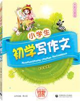 beginner of writing students (full-color phonetic version)(Chinese Edition): WANG XIANG YU JI XIAO ...
