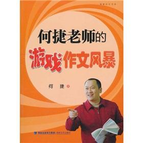 He Jie composition teacher of the game Storm(Chinese Edition): HE JIE