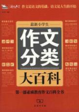 New Students classification essay Encyclopedia(Chinese Edition): WEN ZHONG